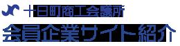 十日町商工会議所会員企業サイト