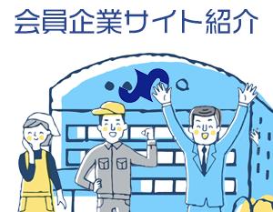 会員企業サイト紹介